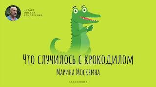 Что случилось с крокодилом. Марина Москвина. Аудиокнига для детей.