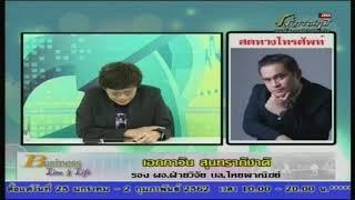เอกภาวิน สุนทราภิชาติ 09-01-62 On Business Line & Life