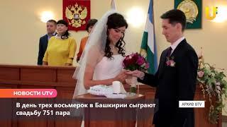 Новости UTV. В Башкирии 18 августа сыграют свадьбу 751 пара