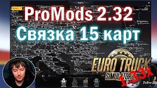 ETS2 1.33|Promods 2.32 Связка 15 карт|Promods 2.32 Big Combo Map Euro Truck Simulator 2