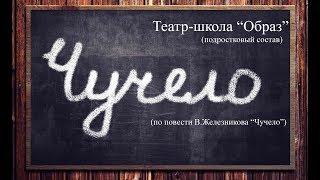 """Чучело (В. Железников) ТШ """"Образ"""" г Белгород"""