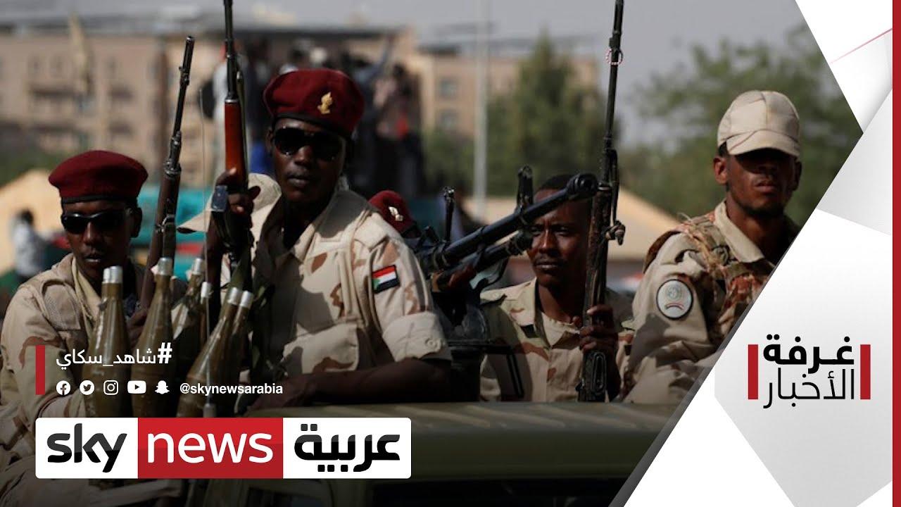 السودان.. تساؤلات عن الخطوات الحالية والمرحلة المقبلة| #غرفة_الأخبار