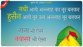 Nana Bhi Aise Nawasa Bhi Aisa Original Qawwali 2018   Sanjari Creation
