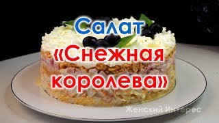 🥗 Салат «Снежная королева». Простой рецепт к праздничному столу!