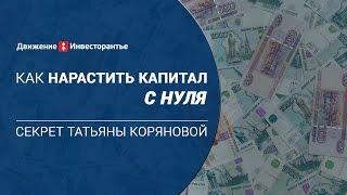 Обучение торгам по банкротству у Татьяны Коряновой