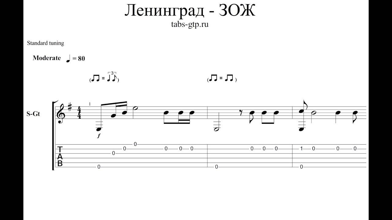 Хуйня ленинград акорды