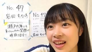 STU48 第2期受験生47番 岩田 ちひろ 2019年10月17日18時59分52秒 SHOWROOM配信