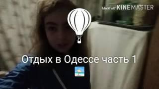 Отдых в Одессе часть 1(В этом видео вы увидете как мы ехали в Одессу и обзор нашей хаты., 2016-08-26T15:32:17.000Z)