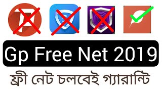 FinchVpn | Gp Free Net 2019 New Update | Ulimited Grameen Sim Free Net