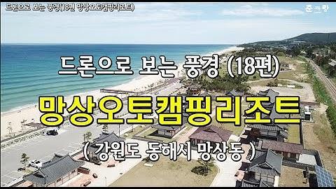 드론으로 보는 풍경(18편, 동해 망상오토캠핑리조트), 동해시, 망상해변한옥마을 해안, 2020. 5. 10일 촬영