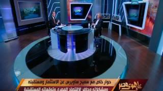 على هوى مصر - سميح ساويرس : اقنعت احمد المغربي وزير الاسكان السابق بمشروع هرم سيتي للغلبان