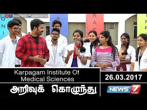 Arrivu Kozhunthu - Karpagam Institute Of Medical Sciences | News7Tamil