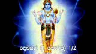 Deviyan (part 1) 1 of 2 by Siri Samanthabhadra (Pitiduwe Siridhamma) Thero