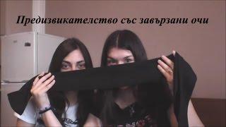 Blindfolded Book Challenge   Книжно предизвикателство със завързани очи