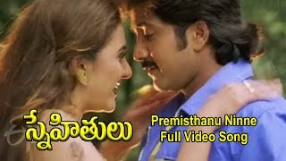 Premisthanu Ninne Full Video Song | Snehithulu | Vadde Naveen | Sakshi Shivananad | ETV Cinema
