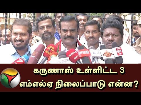 Karunas, Thaniyarasu, Thamimun Ansari நிலைப்பாடு என்ன? | கூட்டாக Press Meet | ADMK Merger