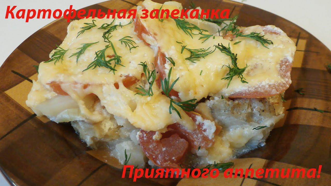 Картошка с Рыбой, Запеченная в Мультиварке|запеченная картошка с мясом в мультиварке поларис