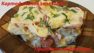 Картошка с рыбой, запеченная в мультиварке