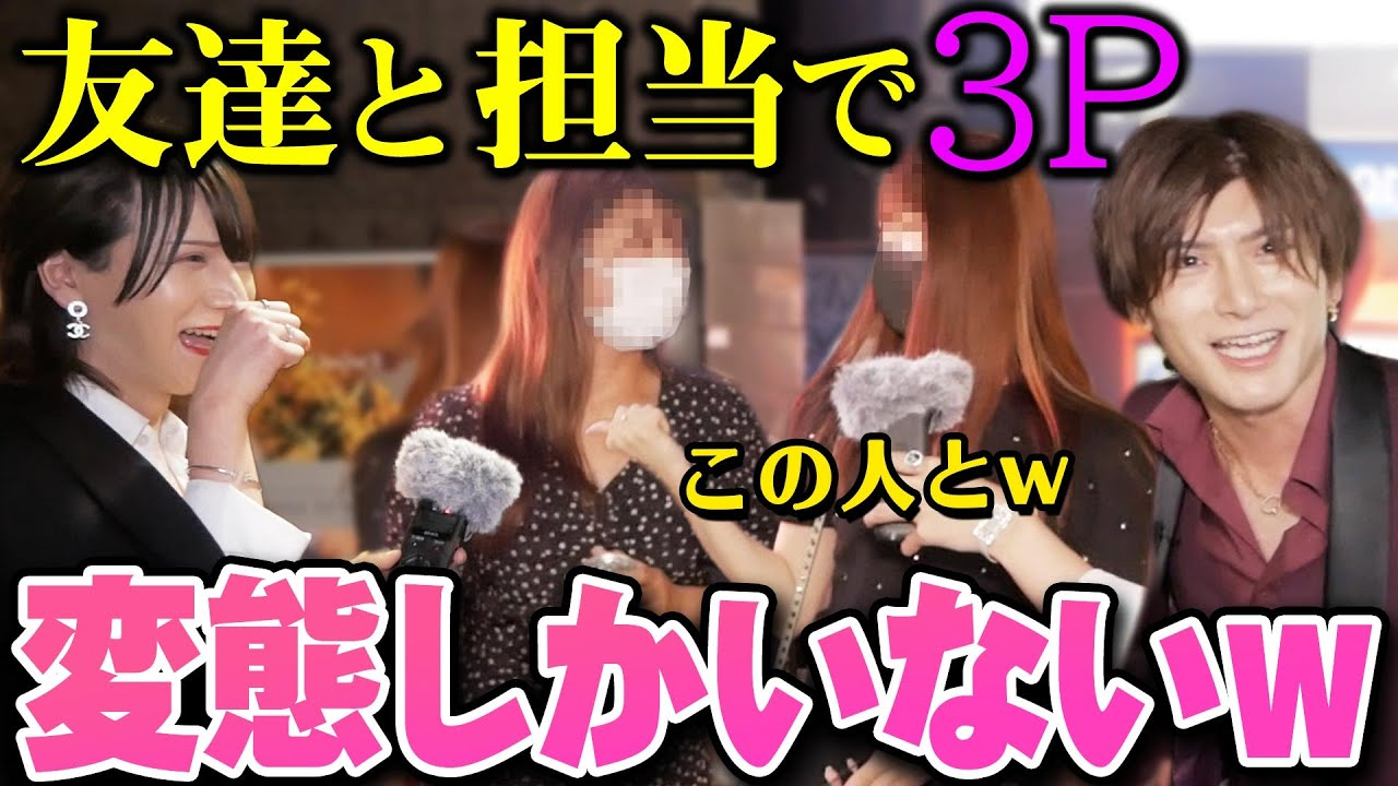 【変態プレイ】1番気持ちよかったS〇Xを歌舞伎町の女の子に聞いてみた!
