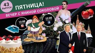 Как Россия встретила политзаключённых / ДНР бомбит долбо*бами / Кива взял трубку   Вечер #3/02