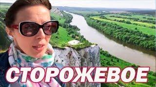 МЕЛОВЫЕ ГОРЫ В СТОРОЖЕВОМ - Сторожевое - Воронежская область экскурсии