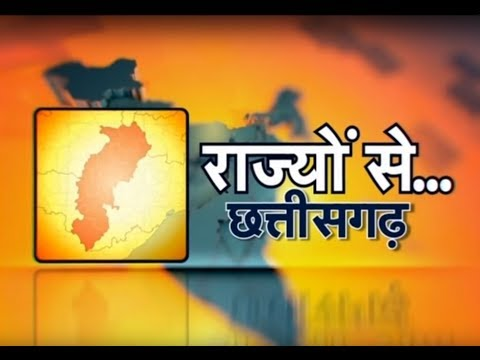 Rajyon Se - Chhattisgarh special