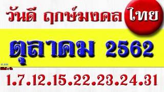 วันดี ฤกษ์มงคล ของไทย ตุลาคม 2562 เหมาะในการจัดพิธีมงคล