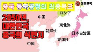 2050년, 한국은 중국 식민지, 조선성이 된다???