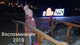 Санаторий АССЫ отдых в Башкирии