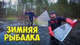 Зимняя рыбалка, ЛОМАЕМ ЛЕД с Виталиком Игнатюком