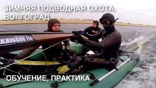Подводная охота Обучение практика Зимняя подводная охота Волгоград