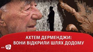 Открывшие путь на Родину. АХТЕМ ДЕРМЕНДЖИ - by ATR channel