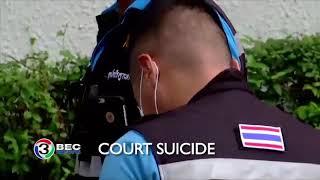 COURT SUICIDE | Ch3Thailand