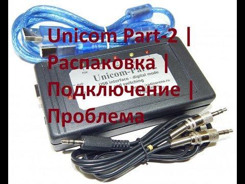 Unicom Part-2 | Распаковка | Подключение | Проблема