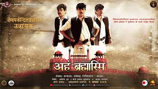 Sanskrit Film Aham Brahmasmi | The Ultimate Megastar Of World Maharishi Aazaad, Bombay Talkies Music