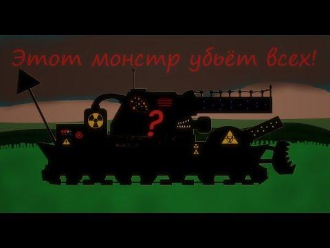 """Танкомульт """"Месть Генерала Ягтигра"""" 6 серия """"Новый враг всех убьёт?"""""""