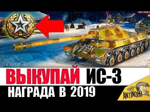 ВСЕ, У КОГО ЕСТЬ ИС-3 - РАДУЙТЕСЬ! НАГРАДА В 2019 в World of Tanks!