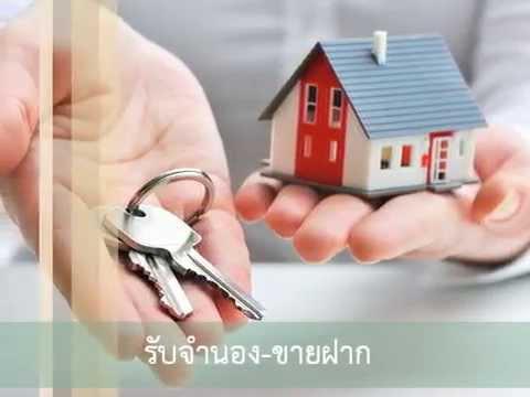 รับขายฝากบ้าน ที่ดิน, รับจำนำ-จำนอง บ้านที่ดิน คอนโดมิเนียม กรุงเทพ นนทบุรี ปทุมธานี สมุทรปราการ