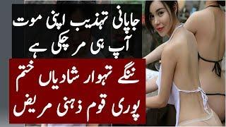 Japan Ki Tehzeeb Ki Ajeeb O Ghareeb Batain | Japanese Culture | Spotlight