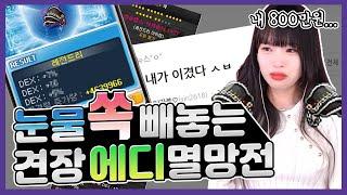 멸망.전 (feat.800만원) 메이플스토리