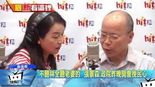 20170524中天新聞 張景森承認「怕太太」 嗆賀陳旦「反應慢」
