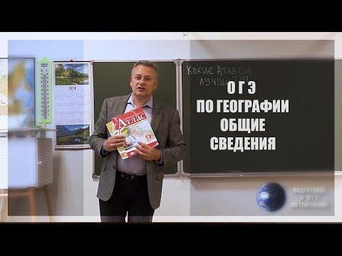 Общие сведения об ОГЭ по географии