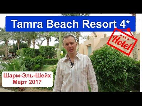 Tamra Beach Resort 4*  (Тамра бич резорт 4) Египет, Шарм-Эль-Шейх, Март 2017.