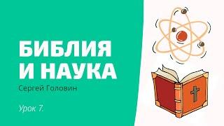 Библия и наука. Урок 7. | Сергей Головин