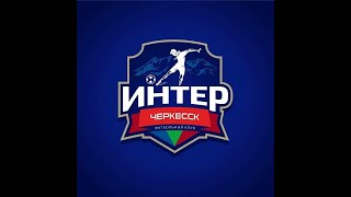 Интер Черкесск Биолог Новокубанск