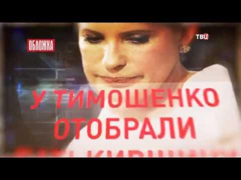 Юлия Тимошенко: замороженные