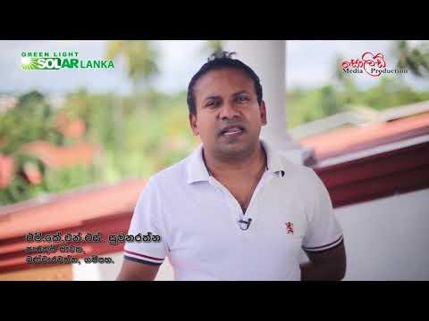 About Green Light Solar Lanka