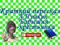 Краткий пересказ А Пушкин Барышня крестьянка Повести покойного И П Белкина mp3