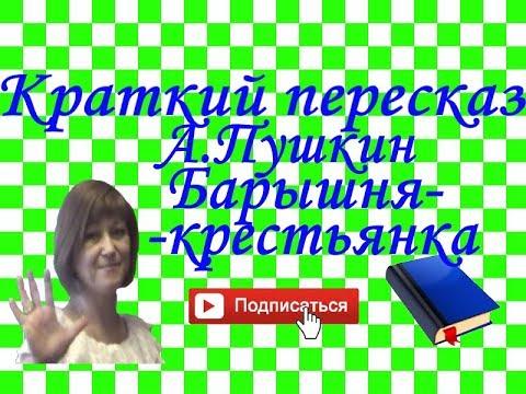 """Краткий пересказ А.Пушкин """"Барышня-крестьянка"""". Повести покойного И.П.Белкина"""