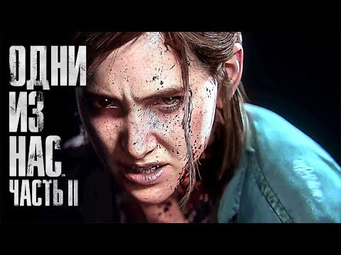 The Last Of Us 2 — Русский трейлер (Дубляж, 2019)